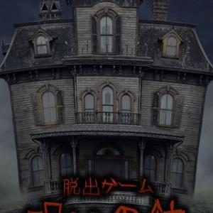 脱出ゲーム呪いの館 攻略・解き方 Stage 1~5