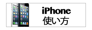 iPhoneつかいかた