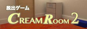 おすすめiOS脱出ゲーム Cream room2
